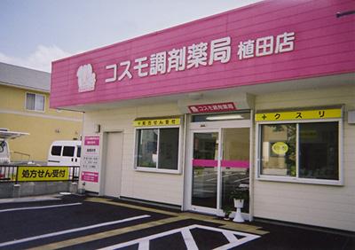 コスモ調剤薬局 植田店店舗写真