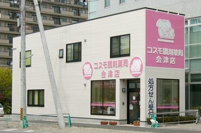 会津若松市 薬局