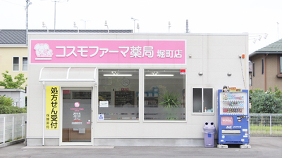 コスモファーマ薬局 堀町店店舗写真