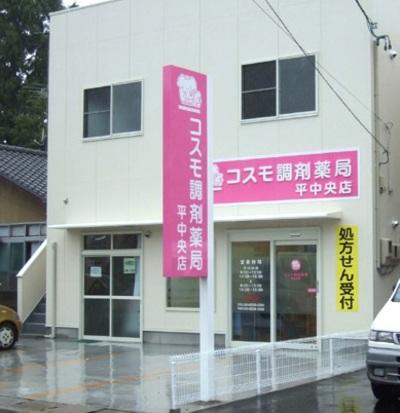 コスモ調剤薬局 平中央店店舗写真