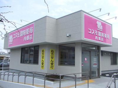 コスモ調剤薬局 内郷店店舗写真
