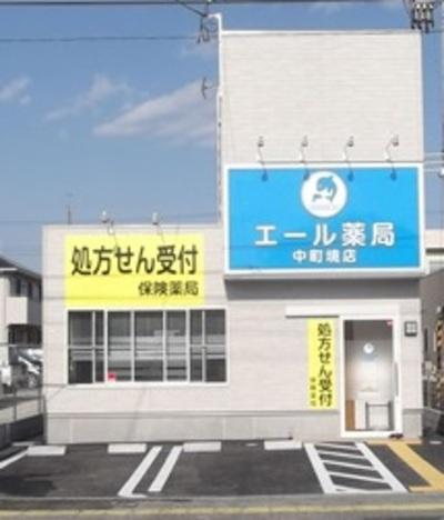 エール薬局 中町境店店舗写真
