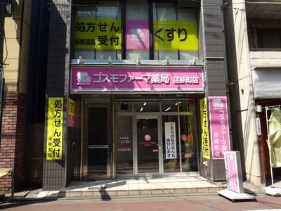 コスモファーマ薬局 荏原町店店舗写真