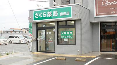 さくら薬局 鹿島店店舗写真