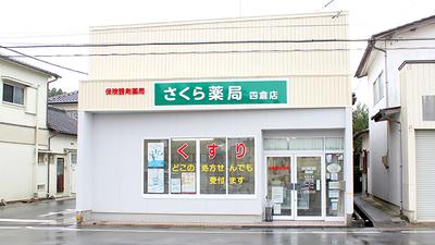 さくら薬局 四倉店店舗写真